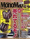 MonoMax(モノマックス) 2016年 06 月号 [雑誌]