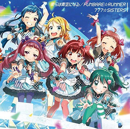 【Amazon.co.jp限定】僕らは青空になる/ FUNBARE☆RUNNER(通常盤)(オリジナルステッカー付)