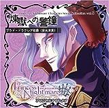 プリンセスナイトメア キャラクターマキシ「煉獄への警鐘」 ブラド・ドラクレア伯爵(安元洋貴)