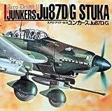 ユンカースJu87D/G (エアロ・ディテール)