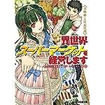 異世界スーパーマーケットを経営します ~召喚姫と店長代理~ (ファミ通文庫)
