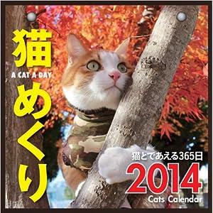カミン 2014年カレンダー 猫めくり