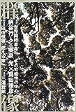 群像 2010年 11月号 [雑誌]