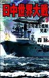 日中世界大戦3: 空母連合艦隊発進! (歴史群像新書 337-3)