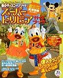 東京ディズニーリゾート スーパートリビアガイドブック (My Tokyo Disney Resort)