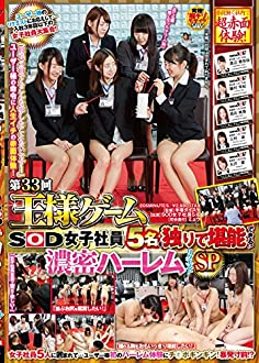 第33回王様ゲーム SOD女子社員5名を独りで堪能できる!濃密ハーレムリクエストSP [DVD]
