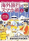 Amazon.co.jp海外旅行のスマホ術 2016-2017最新版 (日経BPムック)
