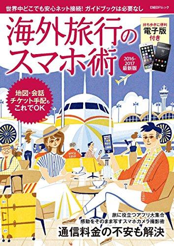 海外旅行のスマホ術 2016-2017最新版 (日経BPムック)