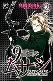 9番目のムサシ サイレント ブラック 2 (ボニータ・コミックス)