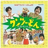 NHK「ワンツー・どん」よりベスト・ヒット25