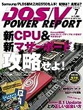 DOS/V POWER REPORT 2014年7月号