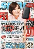 smart (スマート) 2013年 8月号