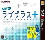 NEWラブプラス+ (2014年春発売予定)