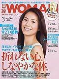 日経 WOMAN (ウーマン) 2012年 03月号 [雑誌]