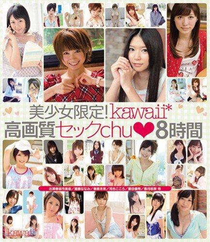 美少女限定! kawaii*高画質セックchu◆8時間 (ブルーレイディスク) kawaii [Blu-ray]