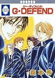 G・DEFEND(38) (冬水社・いち*ラキコミックス)