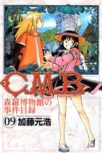 C.M.B.森羅博物館の事件目録 9 (9) (月刊マガジンコミックス)