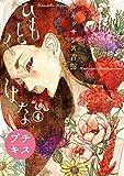 ひもとくはな プチキス(4) (Kissコミックス)