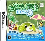 お茶犬の部屋DS3(初回生産:「オリジナルキラデコシール2」同梱)