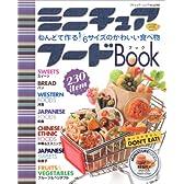 ミニチュアフードbook―ねんどで作る1/6サイズのかわいい食べ物 (ブティック・ムック No. 690)