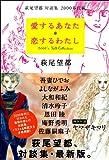萩尾望都・対談集 / 萩尾 望都 のシリーズ情報を見る
