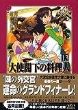 大使閣下の料理人(13)<完> (講談社漫画文庫)