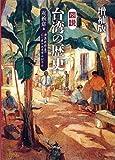 増補版 図説 台湾の歴史