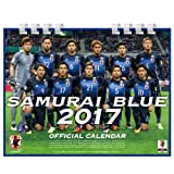 Jリーグエンタープライズ 予約 2017 日本代表 オフィシャルカレンダー(卓上タイプ)