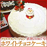 クリスマスケーキホワイトチョコケーキ 直径 21cm 7号【12/20~22】お届け