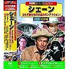 西部劇 パーフェクトコレクション DVD10枚組 ACC-006