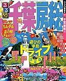 るるぶ千葉 房総'14 (国内シリーズ)