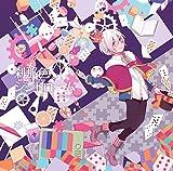 【同人CD】まふまふ/刹那色シンドローム 【銀魂写真付き】