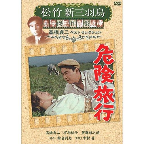 危険旅行 松竹新三羽烏傑作集 SYK-146 [DVD]