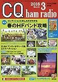 CQハムラジオ 2016年 03 月号