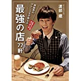 Amazon.co.jp: 芸能界のアテンド王が教える 最強の店77軒 (文春e-book) 電子書籍: 渡部 建: Kindleストア