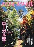ハワイスタイル 33 (エイムック 2595)