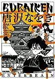 BURAIKEN<BURAIKEN> (ビームコミックス)