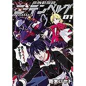 高機動無職ニーテンベルグ (1) (カドカワコミックス・エース)