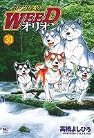 銀牙伝説WEEDオリオン (30) (ニチブンコミックス)