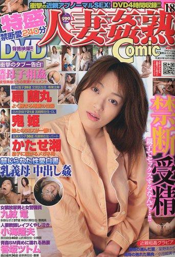 [メディアックス] 特盛DVD人妻姦熟comic