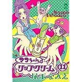 マコちゃんのリップクリーム(11)<完> (シリウスKC)