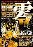 賭博覇王伝 零 地獄の首切りアンカー編 (講談社プラチナコミックス)