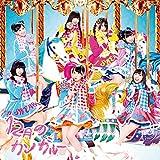 12月のカンガルー (Type-C 初回盤)