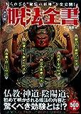 """決定版 呪法全書: 知られざる""""秘伝の祈祷""""を全公開!"""