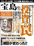 宝島 2009年 01月号 [雑誌]