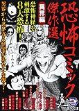 恐怖コミック傑作選 異界編 (秋田トップコミックスW)