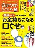 ゆほびかGOLD Vol.26 (CD1枚・タロットカード、おふだ付き)