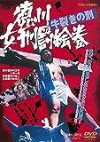 徳川女刑罰絵巻 牛裂きの刑 [DVD]
