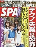 SPA!(スパ!) 2016年 5/31 号 [雑誌]