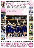 FIFA WOMEN'S WORLD CUP GERMANY 2011 なでしこジャパン 〜世界を魅了したなでしこの真実〜 DVD-BOOK (<DVD>)